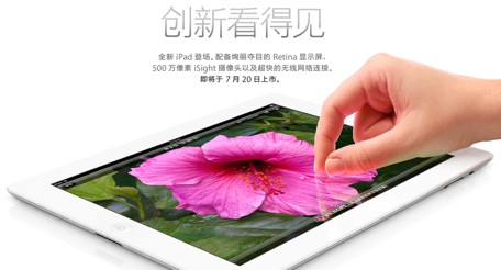 iPads To Start Selling in China on July 20th